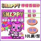 *WANG*【X2包免運費】低粉塵SNA...