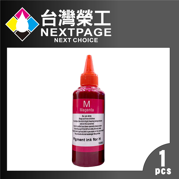 【台灣榮工】For HP Pigment 紅色可填充顏料墨水瓶/100ml