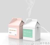 牛奶盒加濕器usb家用靜音臥室補水孕婦嬰兒香薰精油可愛少女禮物QM      (橙子精品)