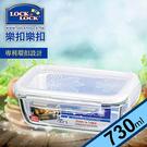 【樂扣樂扣】第二代耐熱玻璃保鮮盒長方形730ML 1A01-LLG430