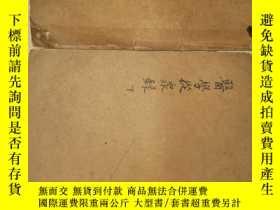 二手書博民逛書店民國老中醫書《醫學從衆錄》八卷兩冊一套全罕見詳情見圖Y19051