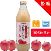 (限宅配)青森農協 希望之露蘋果汁(1000ml)x6入 【甜園】