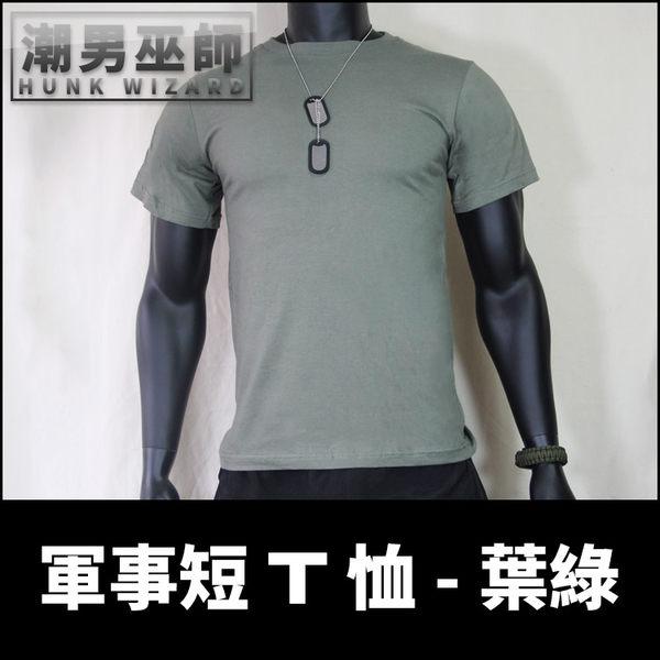 軍事短T恤葉綠 夏季男短袖素T純棉 美軍隊部隊軍用品 | 士兵軍事體能運動訓練作戰術 T-Shirt