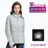【JORDON 】橋登 設計師款 超輕仕女羽絨夾克 440銀灰