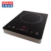 [HERAN 禾聯]微電腦黑晶電陶爐 HTF-13L1