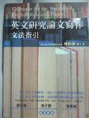 【書寶二手書T4/進修考試_XFU】英文研究論文寫作-文法指引_廖柏森