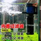 森森魚缸過濾器三合一烏龜缸過濾水族箱內置過濾水泵靜音增氧循環  MKS免運