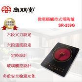 【尚朋堂】 觸控式變頻電陶爐 (SR-259G) 微電腦觸控式電陶爐 免運費 下訂前請先詢問是否有貨