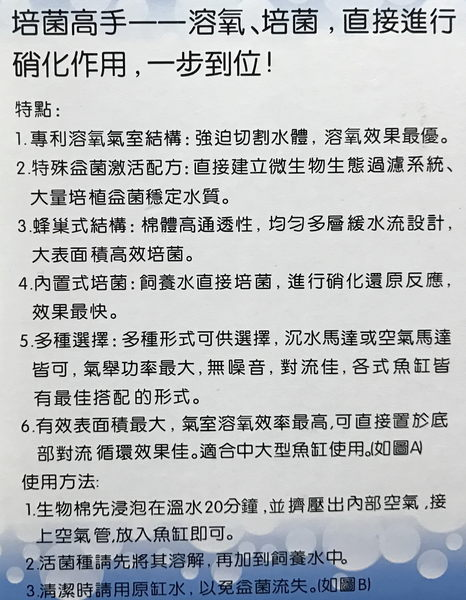【西高地水族坊】惠弘水妖精高溶氧生物過濾器(大型HX-01)2sp-08