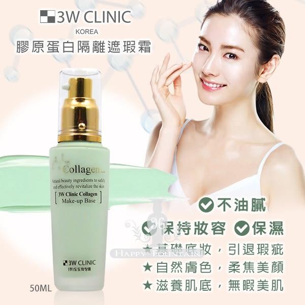 韓國3W CLINIC膠原蛋白隔離遮瑕霜50ml