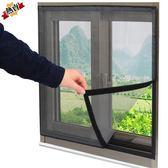 門簾 家用紗窗紗網非磁性磁鐵自裝魔術貼自粘防蚊子沙窗可拆卸