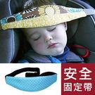 寶寶安全固定帶/睡覺神器/娃娃車睡覺固定帶/嬰兒推車睡覺固定帶/寶寶睡覺