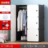 簡易衣柜塑料小組合柜子儲物收納柜子布藝簡約現代經濟型組裝衣櫥【免運直出】