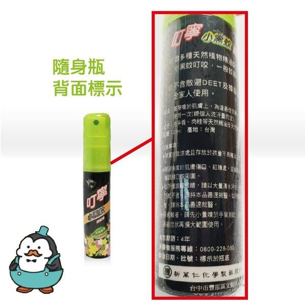 綠油精 叮嚀 叮寧 小黑蚊防蚊液 25ml 可倒噴 純天然 不含敵避