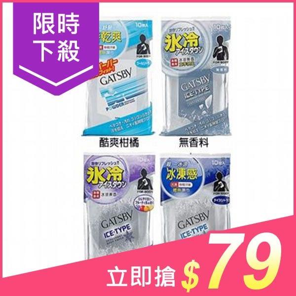 GATSBY 體用抗菌濕巾(10張入) 4款可選【小三美日】原價$89
