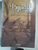 【書寶二手書T1/大學文學_C3G】中學語法教學_林士教