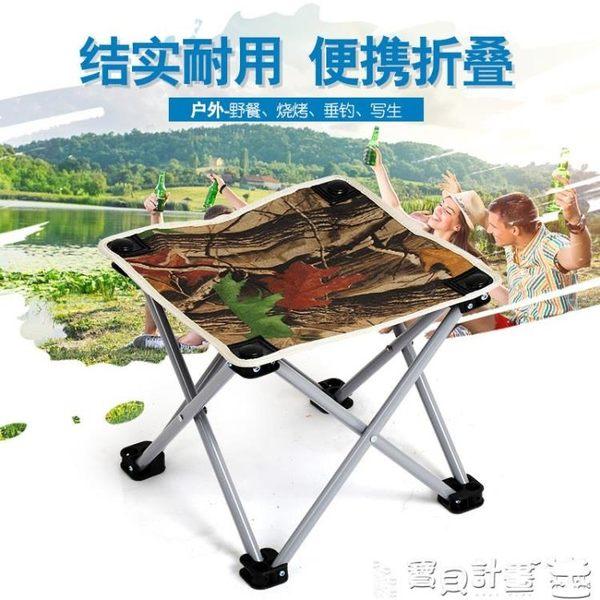 釣魚椅 兒童折疊椅折疊凳戶外燒烤休閒椅火車馬扎便攜小板凳子釣魚凳igo 寶貝計畫