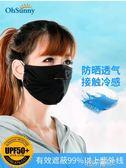 ohsunny防曬口罩女夏季薄款防塵透氣可清洗防紫外線黑色遮陽面罩  港仔會社