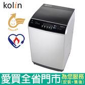 Kolin歌林13KG洗衣機BW-13S02含配送到府+標準安裝【愛買】