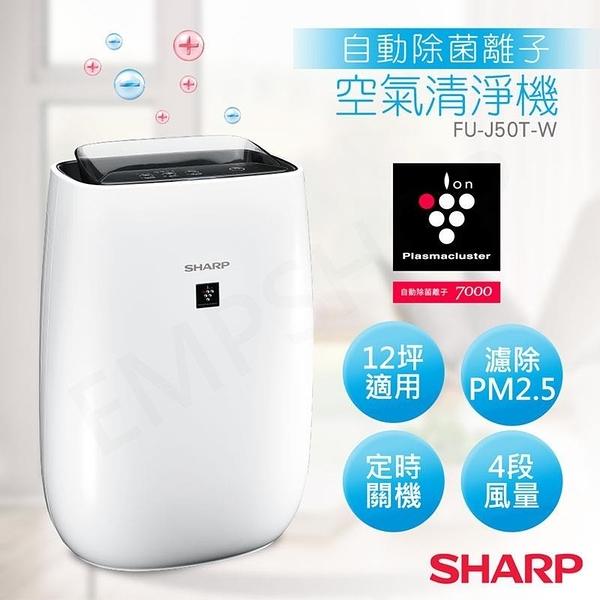 【南紡購物中心】【夏普SHARP】12坪自動除菌離子空氣清淨機 FU-J50T-W