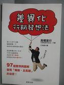 【書寶二手書T2/行銷_NND】差異化行銷發想法_高橋宣行