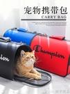寵物包貓咪背包泰迪法斗外出攜帶包貓包狗狗包包便攜籠袋箱包兔包   (橙子精品)