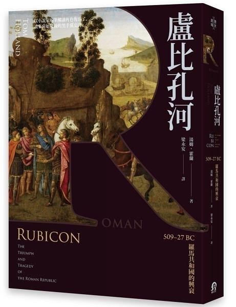 盧比孔河:509–27 BC 羅馬共和國的興衰【城邦讀書花園】