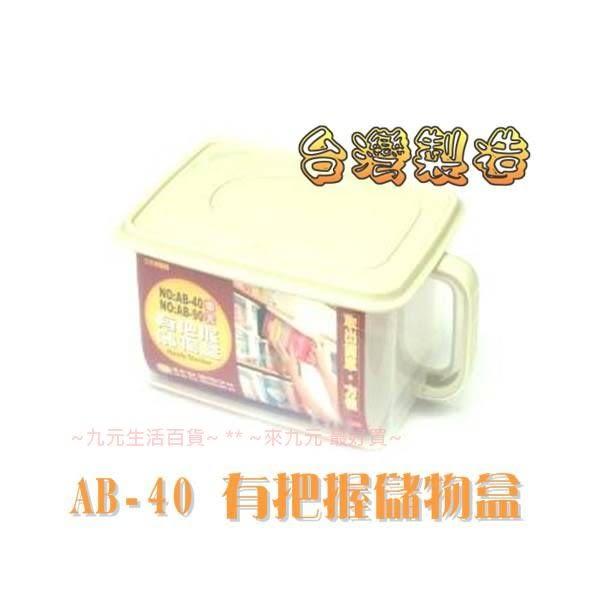 【九元生活百貨】聯府AB-40有把握儲物盒/中 AB40 米箱