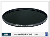 送USB 小米風扇~ STC ND1000 77mm 無色偏 減光鏡(77,公司貨)