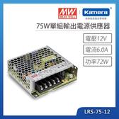 明緯 75W單組輸出電源供應器(LRS-75-12)