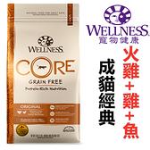 台北汪汪 美國WELLNESSESS寵物健康8835-CORE無穀成貓(經典火雞+雞+魚)11磅 WDJ認證飼料