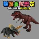 兒童模擬遙控恐龍玩具智慧遙控霸王龍動物玩具模型男孩新奇好禮物 『獨家』流行館