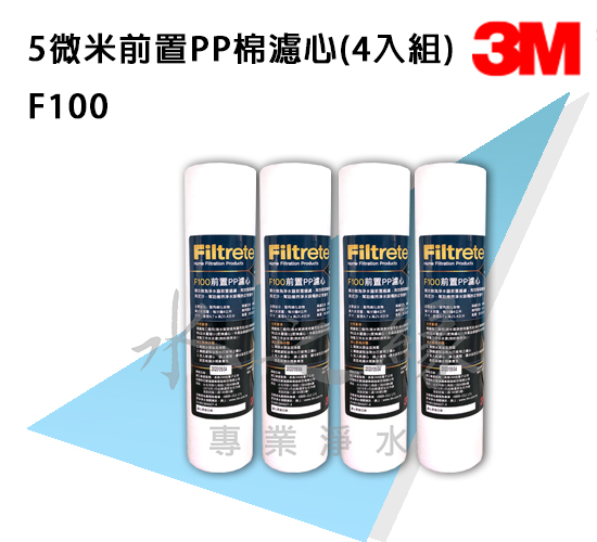 【現貨】3M F100 五微米前置PP棉濾心-4入組【水之緣】