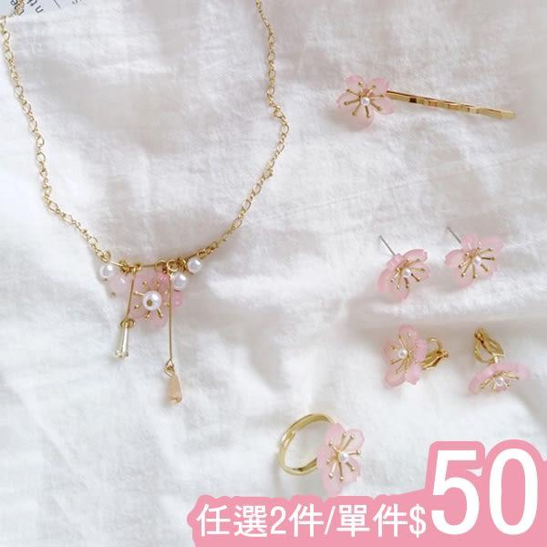 項鍊耳環-日系清新唯美珍珠櫻花髮夾戒指項鍊耳環耳夾Kiwi Shop奇異果0918【SVE4150】