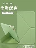 自由光適用2021蘋果ipad保護套18新款11寸17mini4迷你5air2平板6電腦3軟老款10.5/pro9.7硅膠10.2全包7代外殼