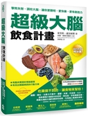 (二手書)超級大腦飲食計畫:擊敗失智、調校大腦,讓你更聰明、更快樂、更有創造力