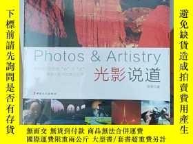 二手書博民逛書店罕見光影說道 Photos & Artistry(一版一印)Y1