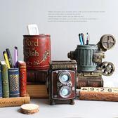 歐式復古創意筆筒照相機書本辦公室客廳桌面家居收納多功能擺件 科炫數位