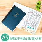 *台灣製造*紙張採100磅紙張*自填日期式書寫*內頁可攤平,*可搭配A5/25K造型書衣