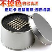 強磁魔力巴克球魔方1080粒磁球磁力兒童益智玩具禮物216粒3mm5mm