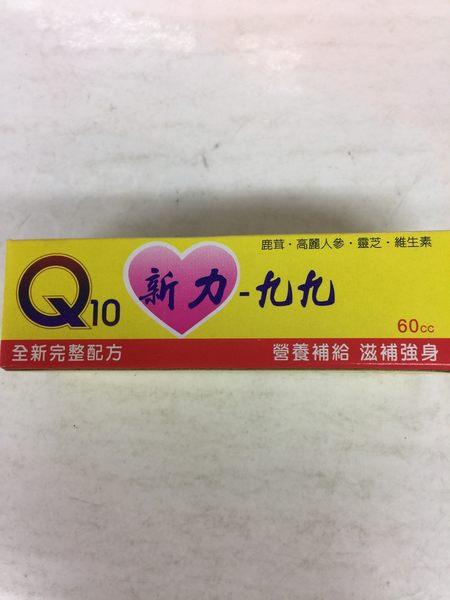 Q10新力-九九 60ml(瓶)*100瓶(箱)