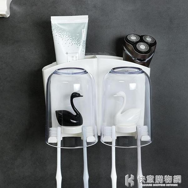 掛牙刷架漱口杯套裝衛生間吸壁式免打孔情侶創意可愛刷牙杯置物架 快意購物網