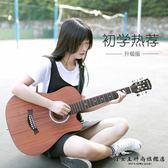 班士頓38寸男女吉他樂器『韓女王』