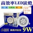 E極亮 9W7珠 LED崁燈 崁孔9.5公分 採 歐司朗燈珠 全電壓 附變壓器+ 快速接頭 角度可調整