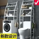 置物架 衛生間浴室置物架壁掛落地廁所洗手...