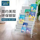 (交換禮物)兒童書架繪本架書報架鐵藝雜志架報刊書柜落地小學生應豪簡易