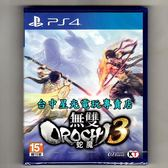 【PS4原版片 可刷卡】☆ 無雙 OROCHI 蛇魔3 ☆中文版全新品【台中星光電玩】