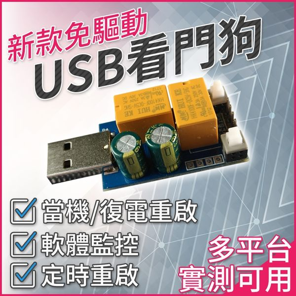 USB 看門狗Plus版 監控偵測當機自動重開 定時重啟 防死機卡 雙繼電器 挖礦神器伺服器【HDB821】