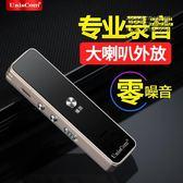 (交換禮物)8G插卡微型錄音筆專業高清降躁遠距會議學生迷你播放器