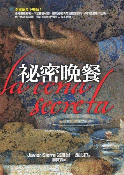(二手書)祕密晚餐